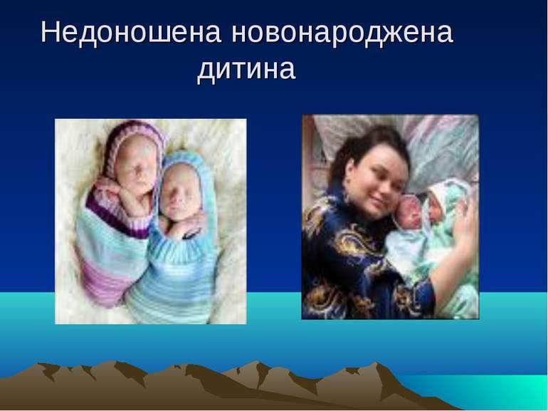 Недоношена новонароджена дитина