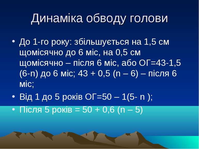 Динаміка обводу голови До 1-го року: збільшується на 1,5 см щомісячно до 6 мі...