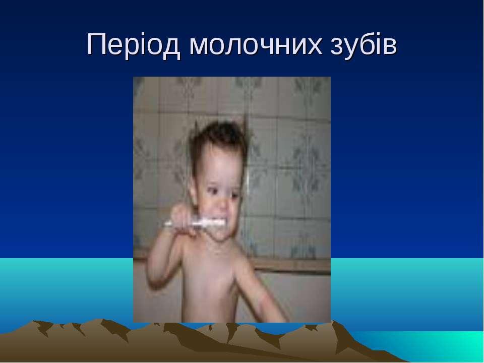 Період молочних зубів