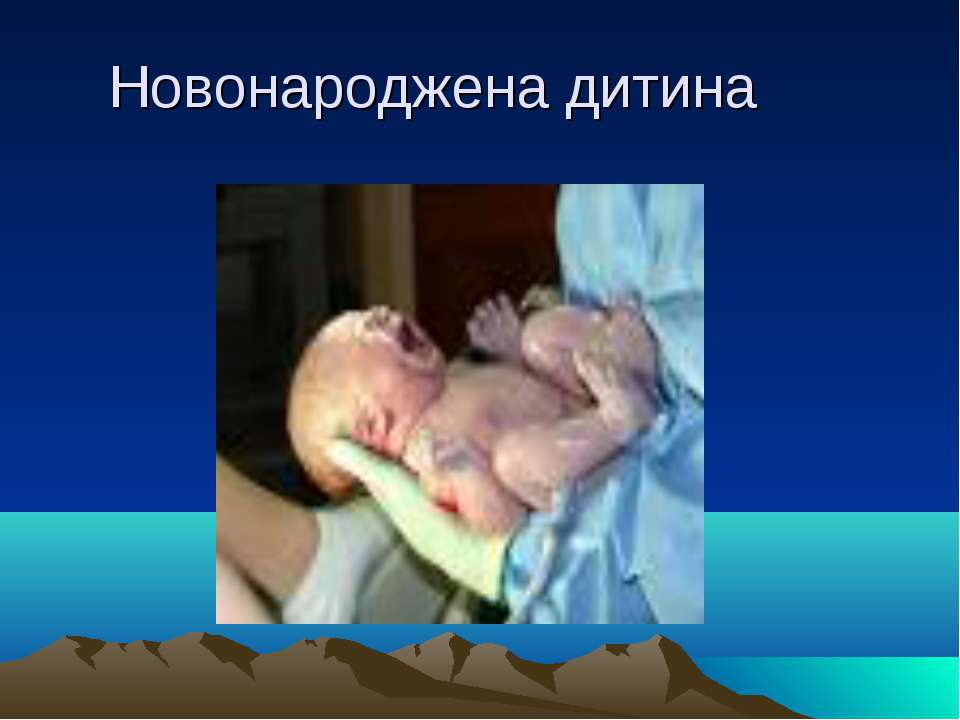 Новонароджена дитина
