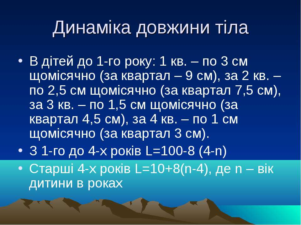 Динаміка довжини тіла В дітей до 1-го року: 1 кв. – по 3 см щомісячно (за ква...