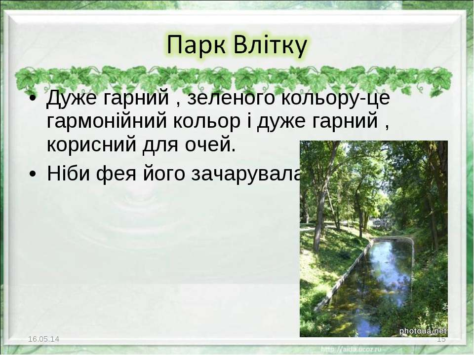 Дуже гарний , зеленого кольору-це гармонійний кольор і дуже гарний , корисний...