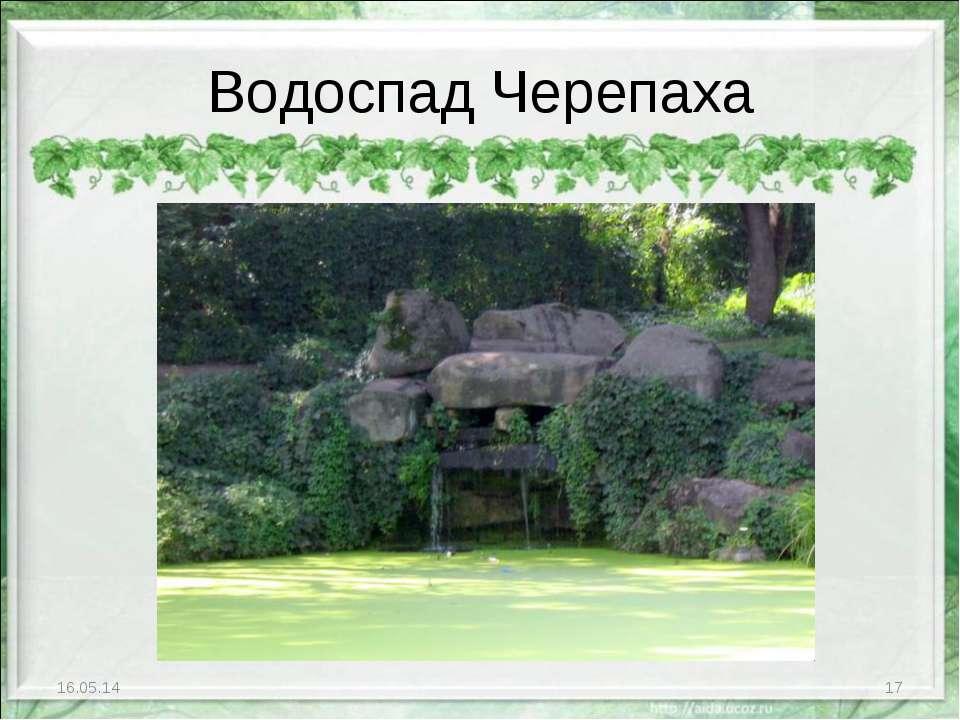 Водоспад Черепаха * *