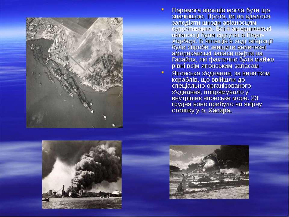 Перемога японців могла бути ще значнішою. Проте, їм не вдалося заподіяти шкод...