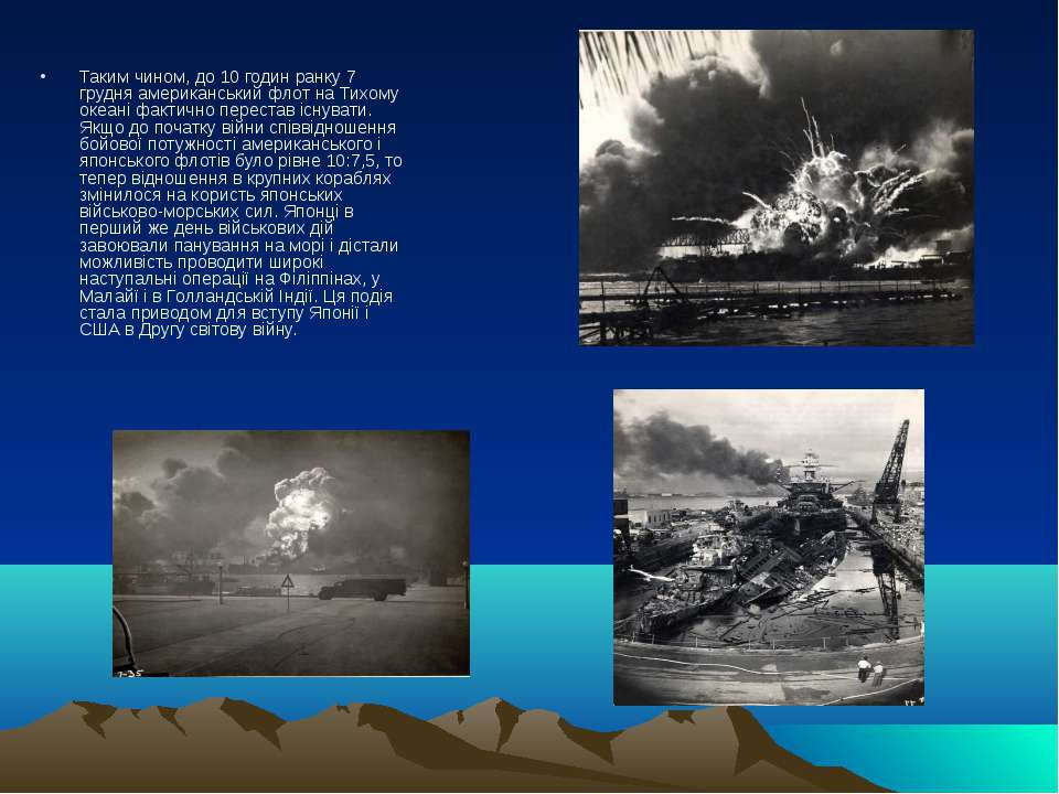 Таким чином, до 10 годин ранку 7 грудня американський флот на Тихому океані ф...
