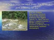 Найбільш перспективні річки Закарпаття для розвитку МГЕС Біла Тиса, Боржава, ...