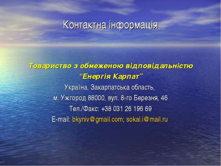 """Контактна інформація Товариство з обмеженою відповідальністю """"Енергія Карпат""""..."""