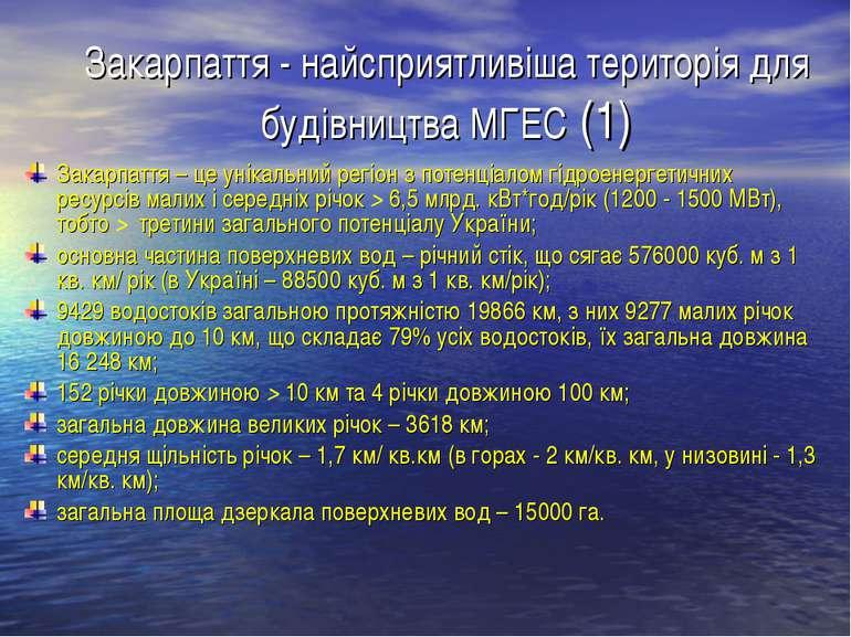 Закарпаття - найсприятливіша територія для будівництва МГЕС (1) Закарпаття – ...