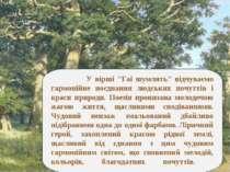 """У вірші """"Гаї шумлять"""" відчуваємо гармонійне поєднання людських почуттів і ..."""