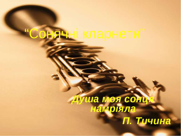 """""""Сонячні кларнети"""" Душа моя сонця намріяла П. Тичина"""
