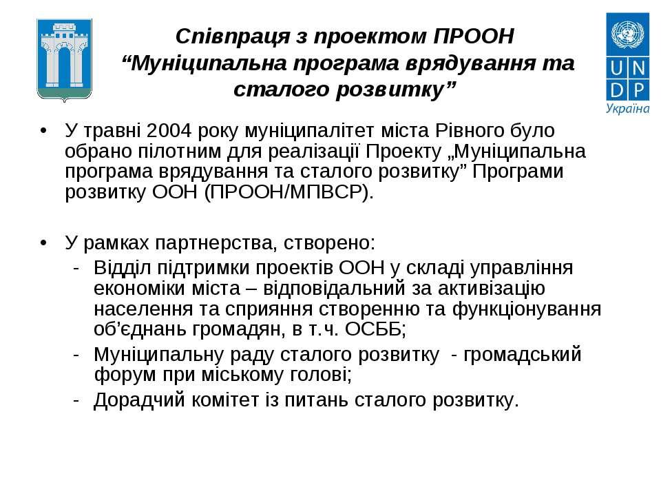 У травні 2004 року муніципалітет міста Рівного було обрано пілотним для реалі...