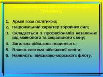 Засади розбудови збройних сил за доби Гетьманату Армія поза політикою; Націон...