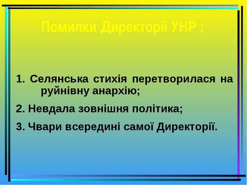 Помилки Директорії УНР : Селянська стихія перетворилася на руйнівну анархію; ...