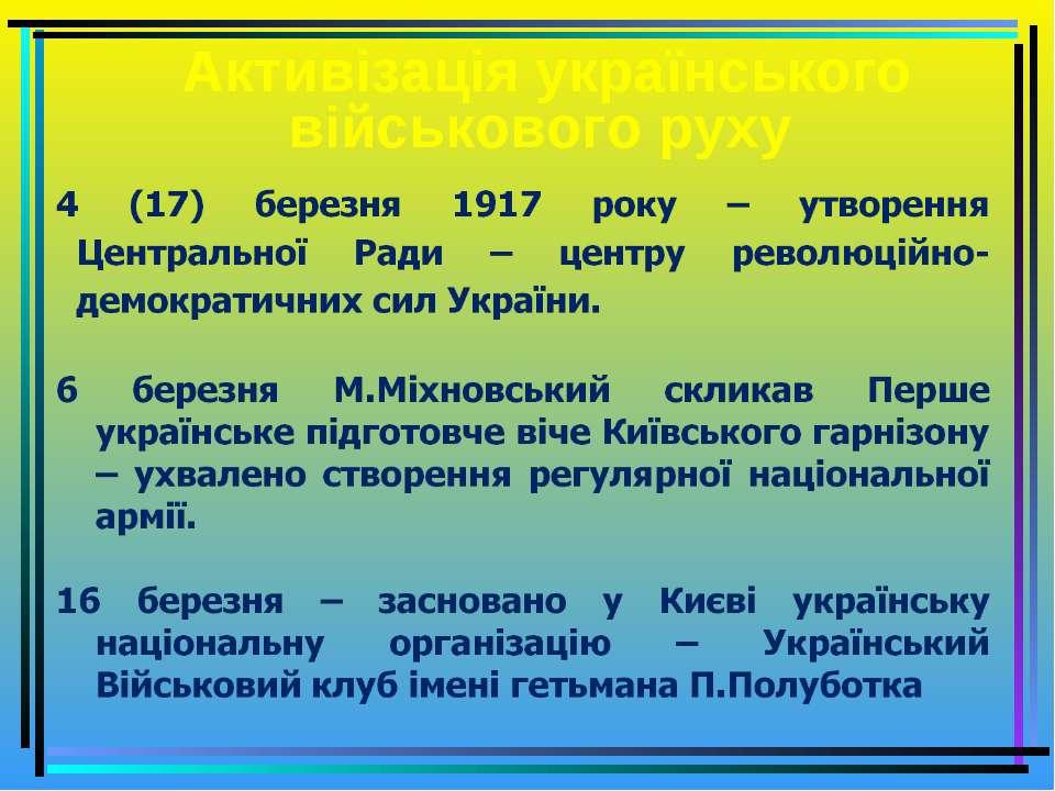 Активізація українського військового руху