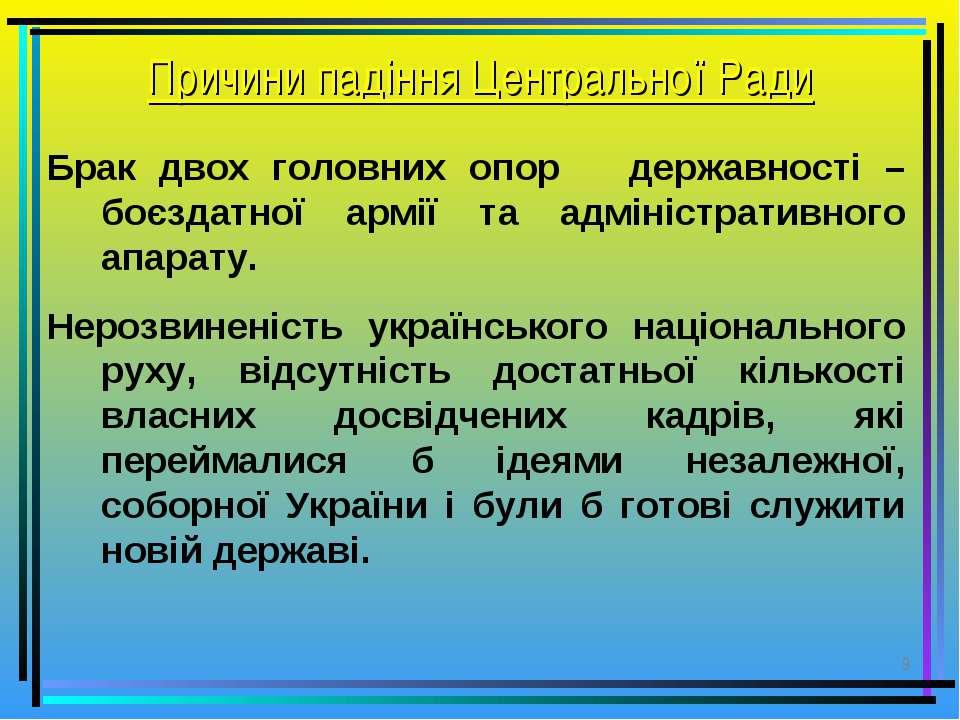 Причини падіння Центральної Ради Брак двох головних опор державності – боєзда...