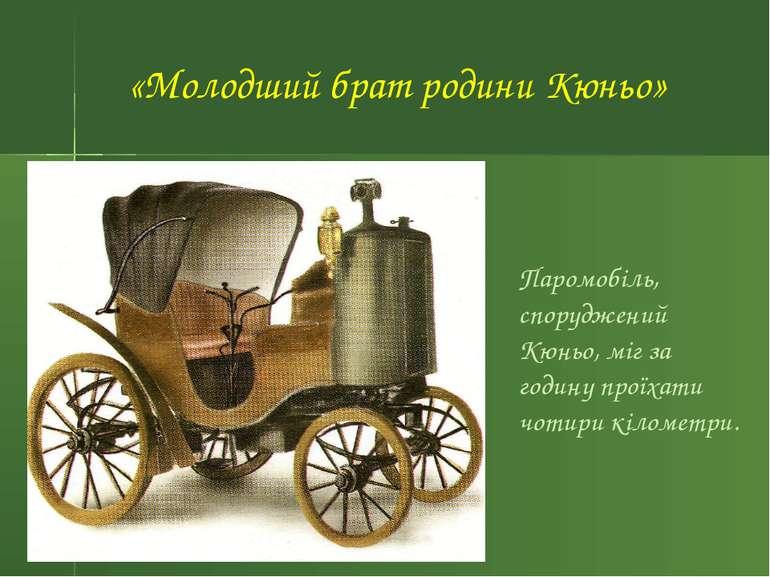 Паромобіль, споруджений Кюньо, міг за годину проїхати чотири кілометри. «Моло...
