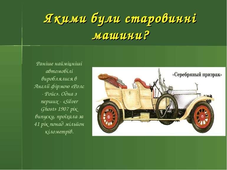 Якими були старовинні машини? Раніше найміцніші автомобілі вироблялися в Англ...