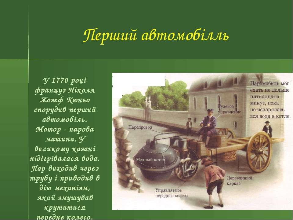 Перший автомобілль У 1770 році француз Ніколя Жозеф Кюньо спорудив перший авт...