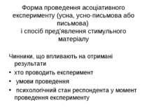 Форма проведення асоціативного експерименту (усна, усно-письмова або письмова...