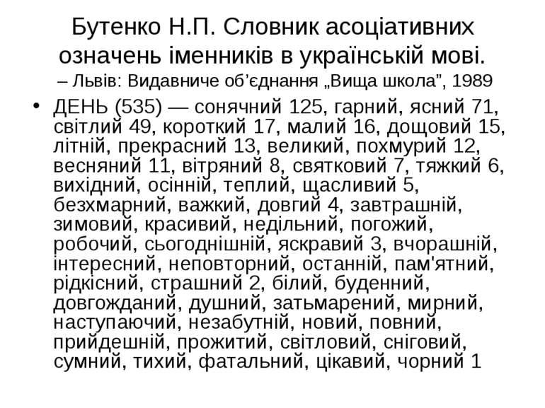 Бутенко Н.П. Словник асоціативних означень іменників в українській мові. – Ль...