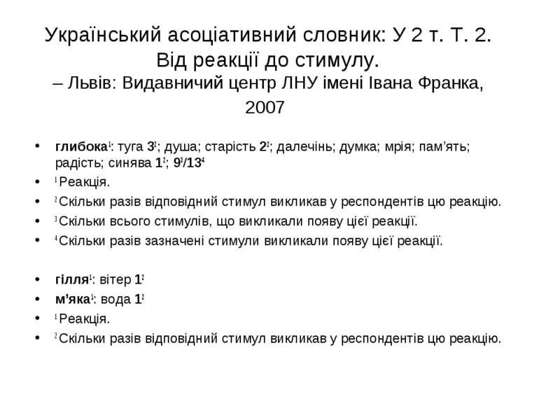 Український асоціативний словник: У 2 т. Т. 2. Від реакції до стимулу. – Льві...