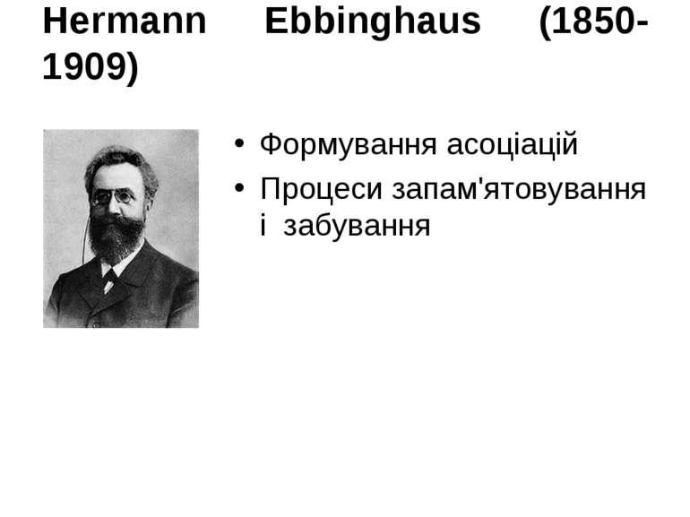 Hermann Ebbinghaus (1850- 1909) Формування асоціацій Процеси запам'ятовування...