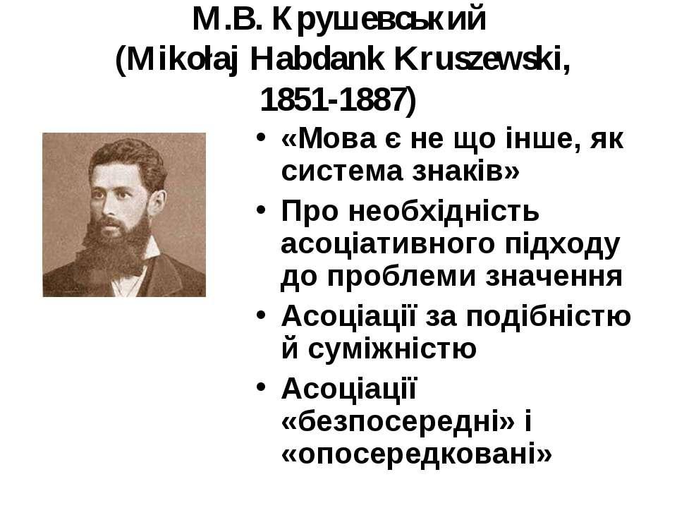 М.В.Крушевський (Mikołaj Habdank Kruszewski, 1851‑1887) «Мова є не що інше, ...