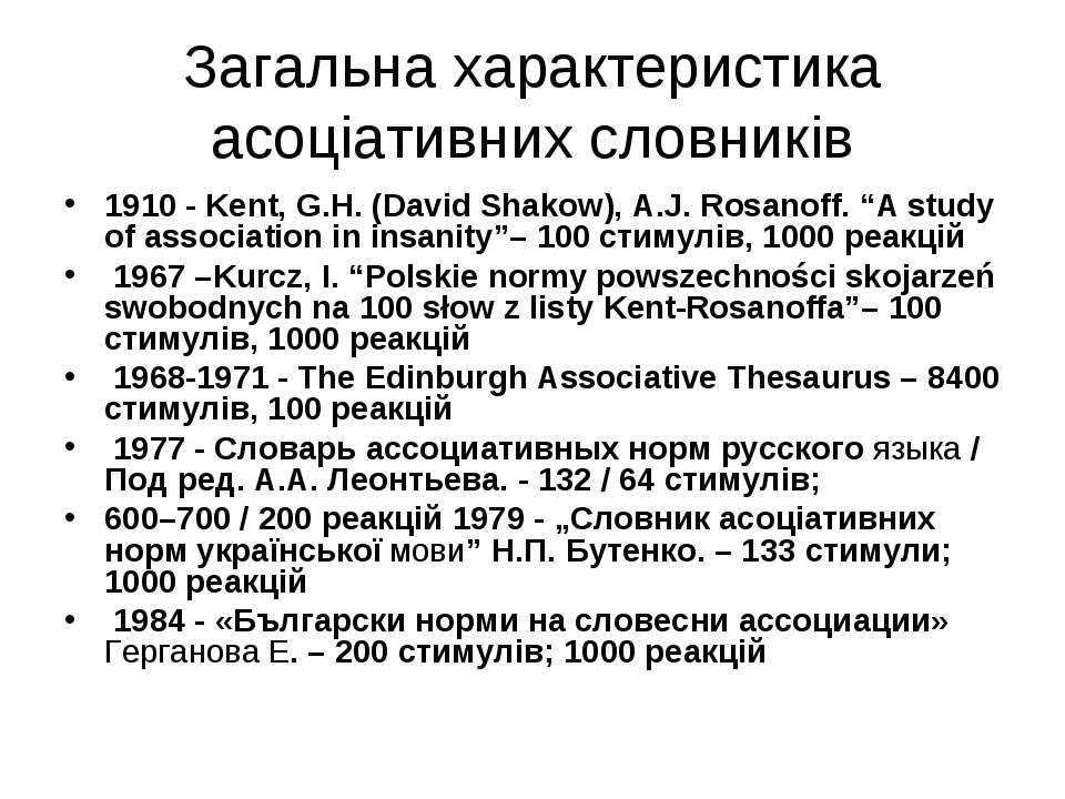 Загальна характеристика асоціативних словників 1910 - Kent, G.H. (David Shako...
