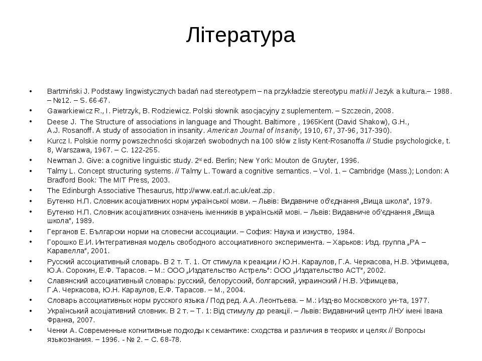 Література Bartmiński J. Podstawy lingwistycznych badań nad stereotypem – na ...