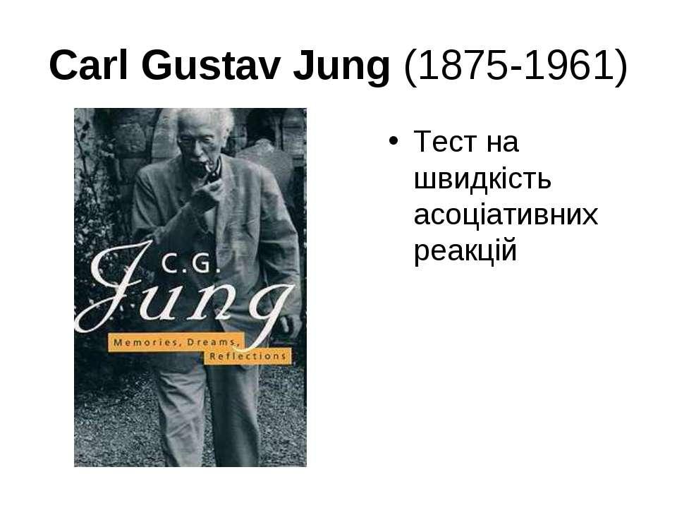 Carl Gustav Jung (1875-1961) Тест на швидкість асоціативних реакцій