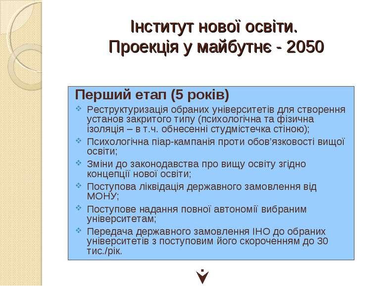 Інститут нової освіти. Проекція у майбутнє - 2050 Перший етап (5 років) Рестр...
