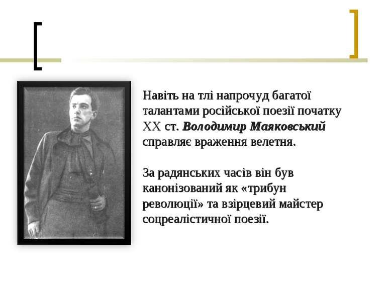 Навіть на тлі напрочуд багатої талантами російської поезії початку XX ст. Вол...