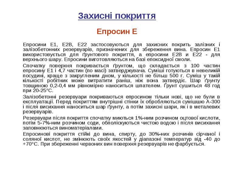 Захисні покриття Епросин Е Епросини Е1, Е2В, Е22 застосовуються для захисних ...