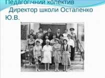 Педагогічний колектив Директор школи Остапенко Ю.В.