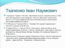 Ткаченко Іван Наумович народився 5 травня 1916 року. Закінчивши місцеву семир...