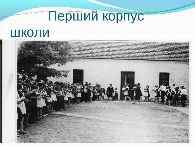 Перший корпус школи