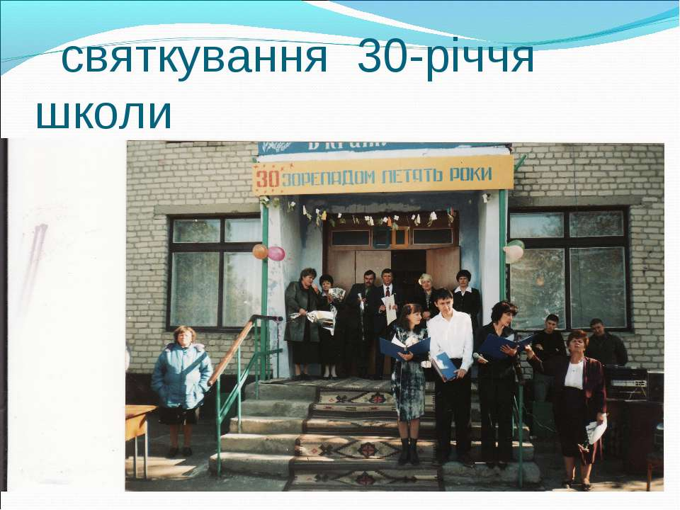 святкування 30-річчя школи