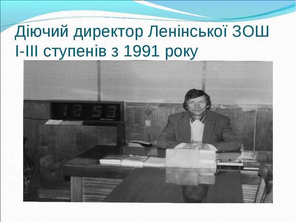 Діючий директор Ленінської ЗОШ І-ІІІ ступенів з 1991 року