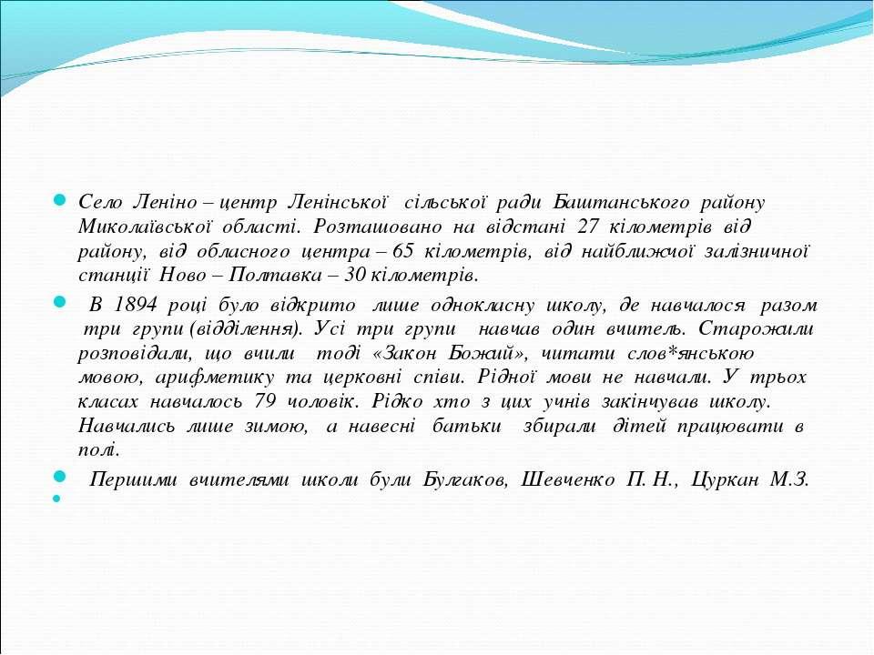 Село Леніно – центр Ленінської сільської ради Баштанського району Миколаївськ...