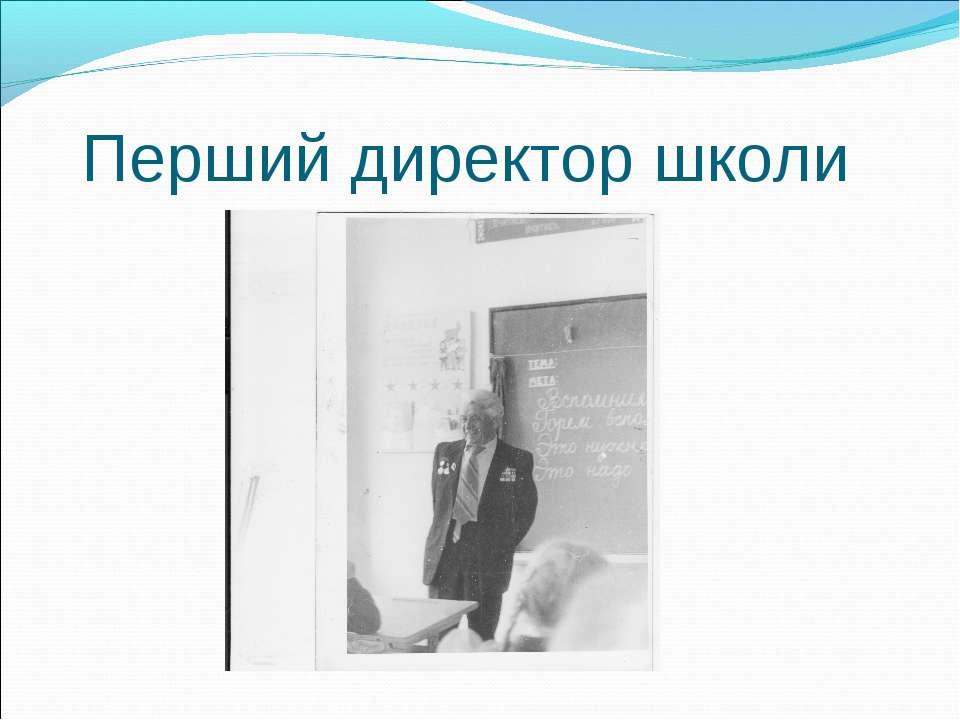 Перший директор школи