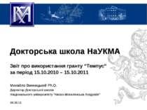 """Докторська школа НаУКМА Звіт про використання гранту """"Темпус"""" за період 15.10..."""