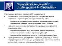 Європейска тенденція: структуровані PhD програми Структуровані докторські про...