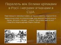 Паралель між біглими кріпаками в Росії і неграми втікачами в США. Перші знахо...