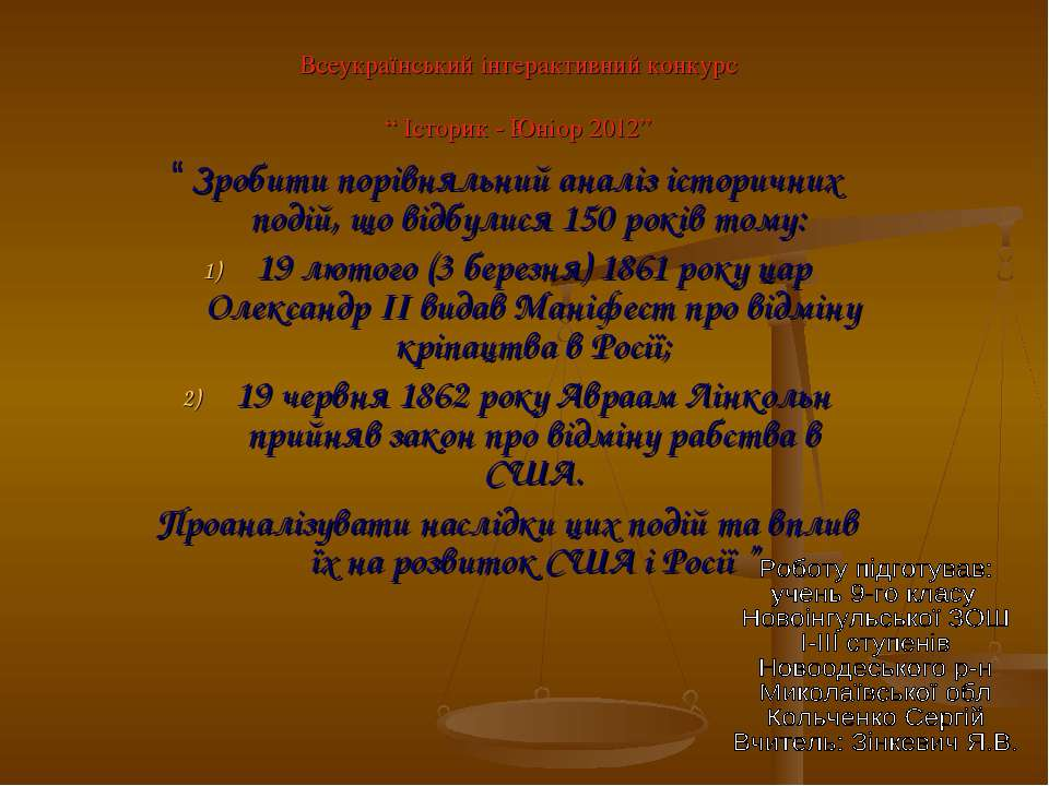 """Всеукраїнський інтерактивний конкурс """" Історик - Юніор 2012"""" """" Зробити порівн..."""