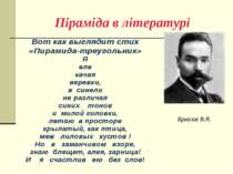 Піраміда в літературі Брюсов В.Я.