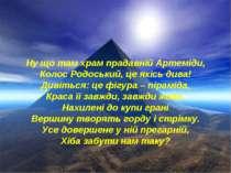 Ну що там храм прадавній Артеміди, Колос Родоський, це якісь дива! Дивіться: ...