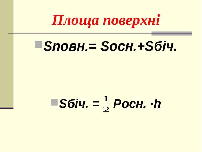 Площа поверхні Sповн.= Sосн.+Sбіч. Sбіч. = Pосн. ∙h