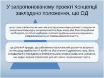 У запропонованому проекті Концепції закладено положення, що ОД