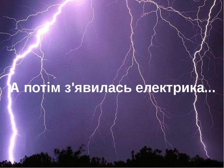 А потім з'явилась електрика...