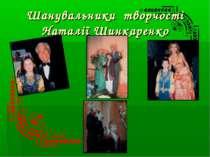 Шанувальники творчості Наталії Шинкаренко